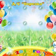 Воздушные шарики коллаж