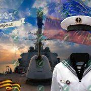 Моряк на 23 февраля коллаж