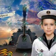 Моряк на 23 февраля